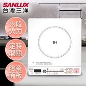 台灣三洋SANLUX  陶瓷面板電磁爐 IC-65B(免運費)