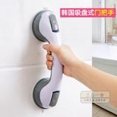 浴室扶手 吸盤浴室洗澡扶手 免打孔衛生間玻璃門把手老人安全拉手-三山一舍