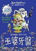 (二手書)巫婆牙醫:大衛‧威廉幽默成長小說(4)