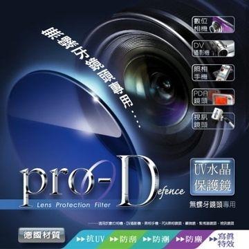 ★24期0利率★ PRO-D 38MM 水晶UV保護鏡  #德國高透光水晶光學鏡片