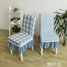 椅子套 定制椅子套罩餐椅套凳套布藝連體美式簡約格子家用酒店辦公室椅套 韓菲兒