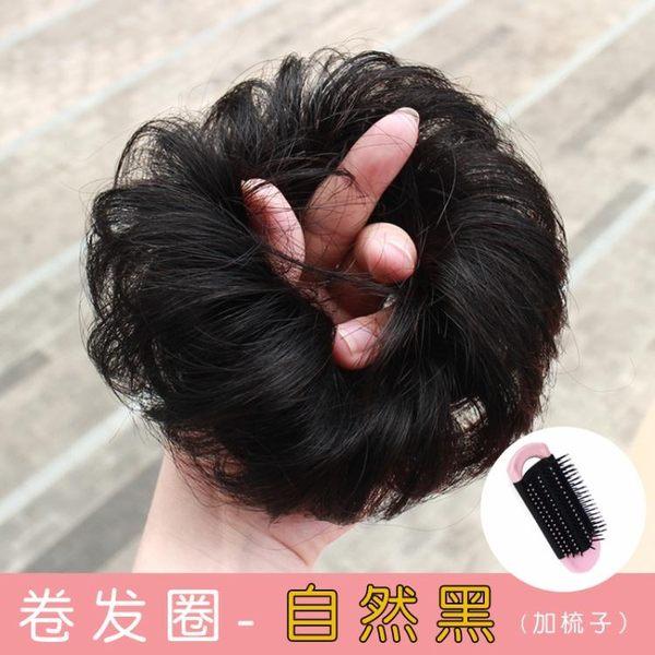 丸子頭 真髮假髮圈 凌亂假頭花蓬鬆自然假髮頭飾盤髮丸子頭 花苞假頭髮圈 多款可選