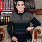 中老年拉鏈針織衫秋冬款中年男士線衣50-60歲爸爸裝毛衣加厚  居樂坊生活館