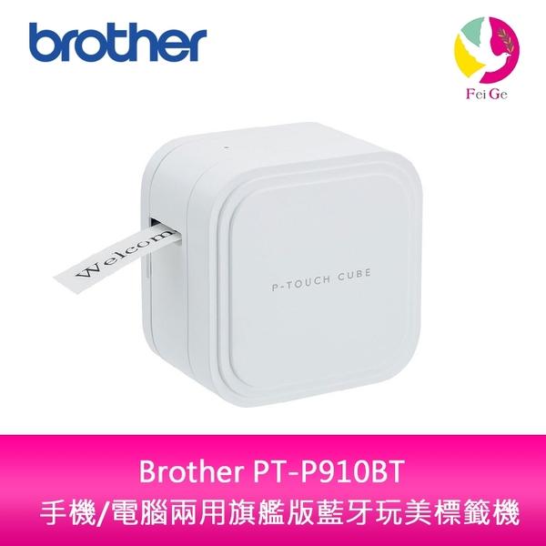 分期0利率 Brother PT-P910BT 手機/電腦兩用旗艦版藍牙玩美標籤機