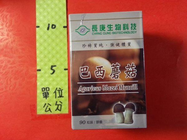 314589#長庚生技 巴西蘑菇 90錠