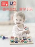 babycare字母拼圖男寶寶女孩積木數字木制 1-3歲兒童早教益智玩具