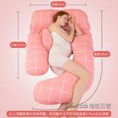 孕婦枕頭護腰側睡枕托腹用品多功能u型枕神器睡覺側臥枕抱枕 後街五號