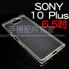 【TPU】索尼 SONY Xperia 10+/10 Plus XA3 Ultra I4293 6.5吋 超薄超透清水套/布丁套/高清果凍保謢套