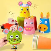 兒童紙盤畫手工diy制作材料包盤子紙杯貼紙畫益智玩具 GY635『寶貝兒童裝』