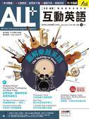 ALL+互動英語(互動光碟版) 11月號/2018 第168期
