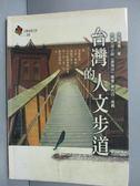 【書寶二手書T4/地理_JLS】台灣的人文步道_沃克漫青