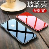 iphone6玻璃手機殼6plus硅膠黑i6女款ip潮男套蘋果6s六新款防摔sp