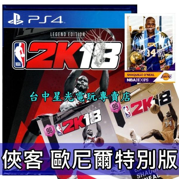 【俠客 歐尼爾封面 豐富特典 球員卡 貼紙 PS4原版片】 NBA 2K18 中文版全新品【台中星光電玩】