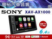【SONY】6.4吋前置USB/AUX藍芽觸控螢幕主機XAV-AX1000*支援 Apple CarPlay 公司貨