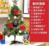 台灣現貨 60公分聖誕樹家用裝飾網松針ins套餐粉色仿真擺件大型發光 ATF