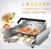 漢堡機 凱詩漢堡機商用全自動烤包機雙層烘包機小型電熱漢堡包機漢堡店機 mks阿薩布魯