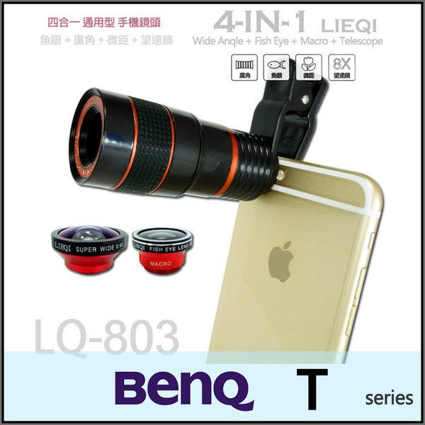 ★魚眼+廣角+微距+望遠鏡Lieqi LQ-803通用手機鏡頭/BENQ T3
