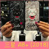 【萌萌噠】三星 Galaxy A8+ (2018) 日韓大氣女款 蕾絲招財貓保護殼 全包防摔軟殼 贈字母長短掛繩