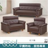《固的家具GOOD》297-1-AV 多利沙發/整組1+2+3【雙北市含搬運組裝】