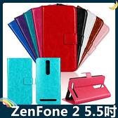 ASUS ZenFone 2 5.5吋 瘋馬紋保護套 皮紋側翻皮套 商務素面 支架 插卡 錢夾 磁扣 手機套 手機殼