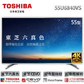 限時優惠 TOSHIBA 東芝 六真色55型 4KLED 液晶顯示器 55U6840VS /日系細膩髮絲紋金屬邊框