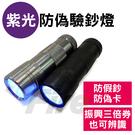 紫光驗鈔燈 12LED 超大範圍 三倍-券 防偽燈 振興-券 驗鈔燈 驗鈔 振興-卷 防水 手電筒 三倍-卷