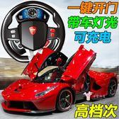 遙控車模型 超大型遙控汽車可開門方向盤充電動遙控賽車男孩兒童玩具跑車模型 2色