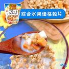 日清穀片系列又有新產品了!!炎炎夏日出了季節限定版各種水果吃得更清爽酸甜解膩快來嘗鮮!!