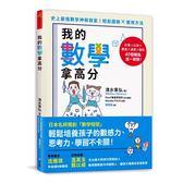 我的數學拿高分:日本名師獨創「數學暗號」,輕鬆培養孩子的數感力、思考力,學習不..