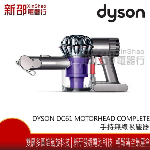 *~新家電錧~*【DYSON DC61 Motorhead Complete 】手持無線吸塵器【實體店面】