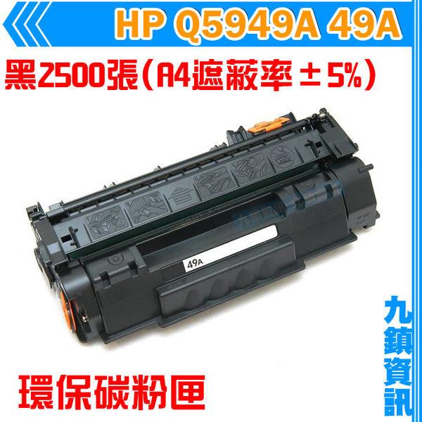 九鎮資訊 HP Q5949A / 49A 黑色 環保碳粉匣 1160/1320/3390/3392