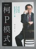 【書寶二手書T1/政治_QXQ】白色的力量3-柯P模式-柯文哲的SOP跟你想的不一樣_柯文哲