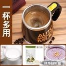 攪拌杯 ideby搖搖杯 電動蛋白粉攪拌杯自動奶昔杯咖啡杯酵素杯磁化水杯 交換禮物