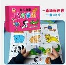 大塊配對拼圖兒童益智力寶寶早教男孩女孩幼兒拼裝玩具1-2-3歲 快速出貨