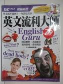 【書寶二手書T1/語言學習_DOX】英文流利大師English Guru:EZ TALK 總編嚴選特刊_附光碟