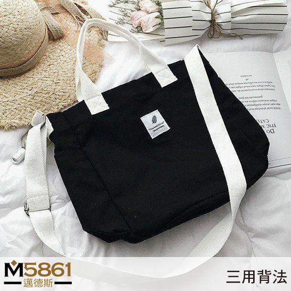 【帆布包】純棉 撞色橫款 帆布袋 側背包 肩背包 斜跨包/肩背+手提+斜跨/玄黑
