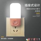 小夜燈 創意節能省電插電LED小夜燈帶開關嬰兒喂奶插座臥室起夜床頭臺燈 愛丫 免運