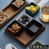 日式客廳零食堅果收納分格干果盒 點心水果小吃盤子調味碟糖果盤