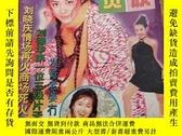 二手書博民逛書店電影畫刊(1998罕見2) (艷星貴族)Y184629