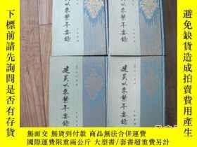二手書博民逛書店罕見《建炎以來系年要錄》全4冊精裝,巨厚Y135187 (宋)李
