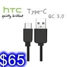 HTC M10 原裝快充線 QC3.0 Type-C 120cm傳輸線 小米5/XZ/G5/華碩3手機通用【I89】
