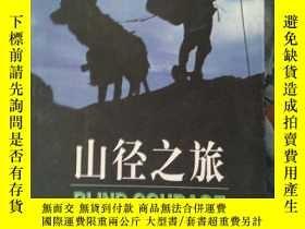 二手書博民逛書店罕見山徑之旅13209 [美]比爾·艾文(Bill Irwin)