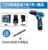 食尚玩家  12V充電式電鑽 手電鑽 鋰電池鑽 電動螺絲刀家用  雙速紙盒1電1充