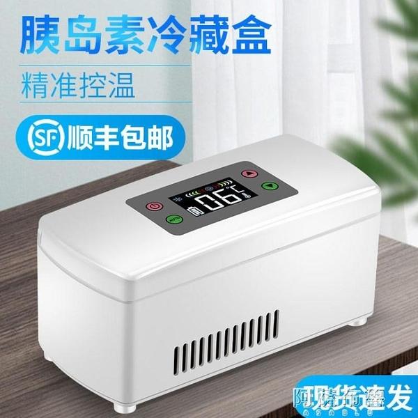 小冰箱 福瑞杰胰島素冷藏盒便攜隨身車載迷你小冰箱制冷杯家用usb充電式 阿薩布魯