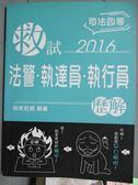 【書寶二手書T1/進修考試_WFL】救試 : 法警.執達員.執行員歷解_保成名師