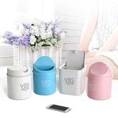 桌面垃圾桶桌面垃圾桶家用創意迷你帶蓋客廳小號筒臥室桌上可愛紙簍