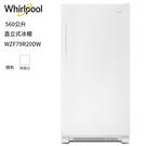 Whirlpool惠而浦 560公升直立式冰櫃 WZF79R20DW~含拆箱定位
