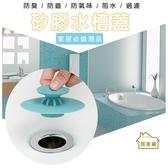 【居美麗】水槽蓋 飛碟防臭水槽蓋 防臭蓋 水槽蓋子 排水蓋 排水孔蓋 排水蓋子 防臭蓋