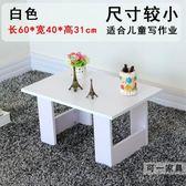 茶几簡約現代木質小茶几榻榻米茶几簡易小木桌矮桌方桌飄窗小桌子