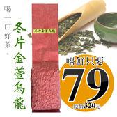 冬片金萱烏龍茶  (100g裸包)  淡淡牛奶甜香  軒典堂 臺灣烏龍茶